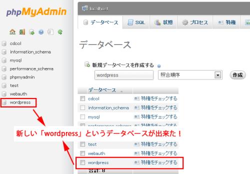23:「wordpress」という名前のデータベースがちゃんと出来てるか確認