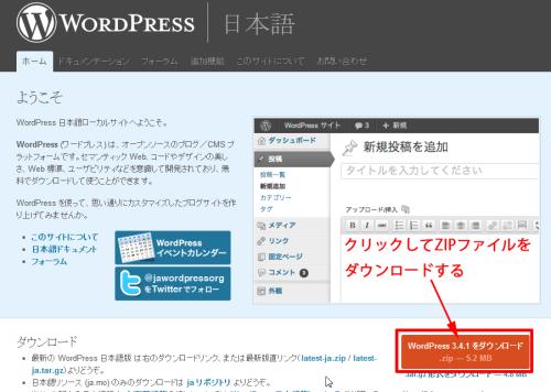 24:WordPressの公式サイトからZIPファイルをダウンロード