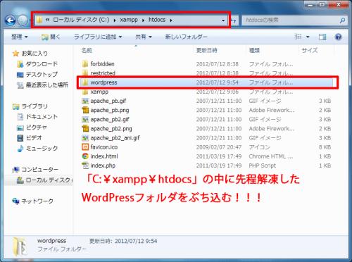 27:「C:¥xampp¥htdocs」の中に先程のWordPressフォルダを丸ごとぶち込む