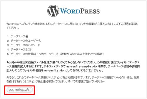 29:WordPressの設定を開始する-2