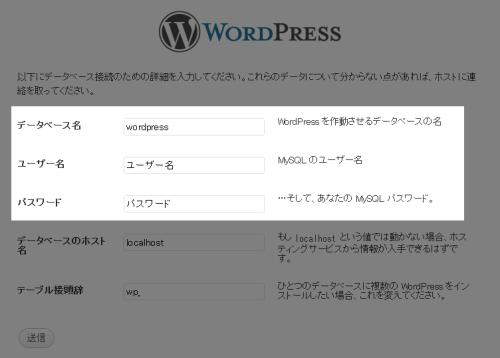 30:WordPressのデータベース接続設定