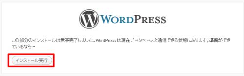 31:WordPressのインストールを実行