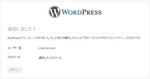 33:WordPressの全ての設定&インストールが完了した後の画面